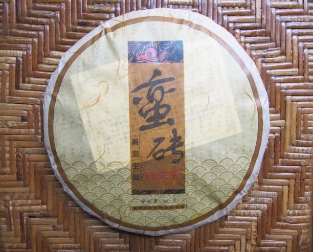 Yi He Cha Zhuang. Man Zhuan 2012 Spring Puer