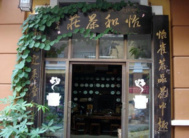yi he cha zhuang puer tea