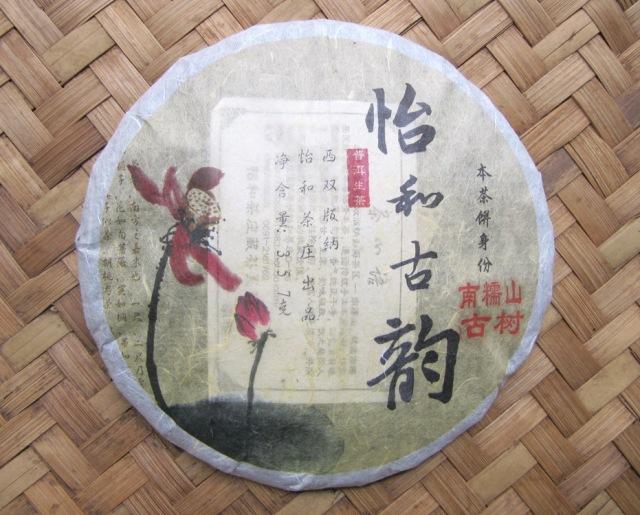 Yi He Cha Zhuan 2012 Nan Nuo Shan