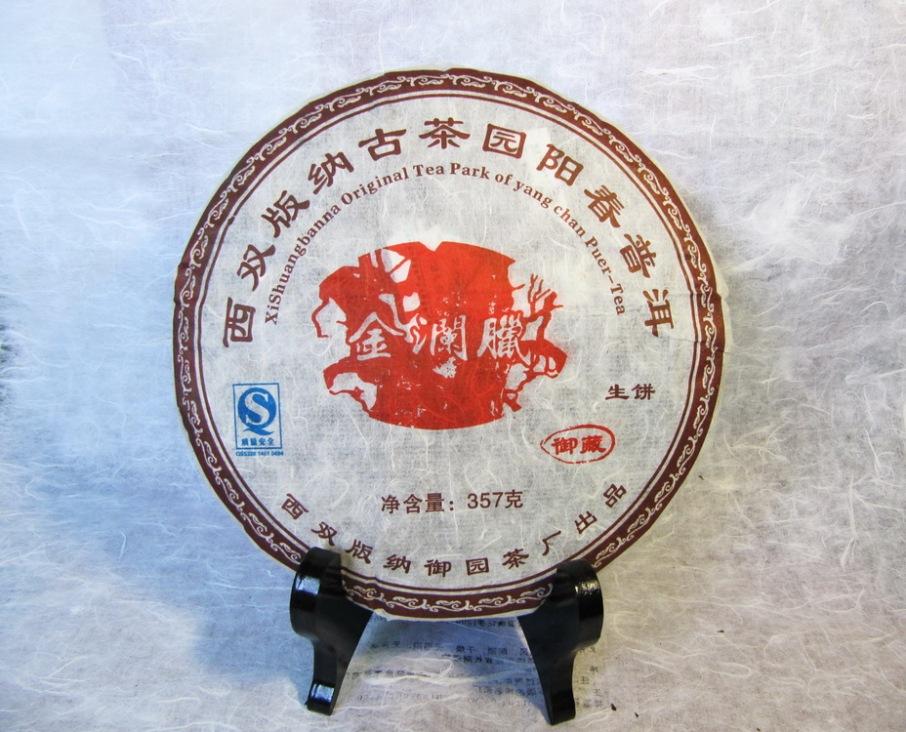 tian yun puer tea bulang shan puer cake