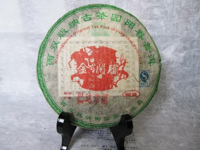 bada zhang lang raw puer tea